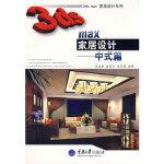 【正版直发】3ds max 家居设计――中式篇(含1DVD)(彩版)(3D家居设计) 冉德胜,袁紊玉,李茹菡著 978