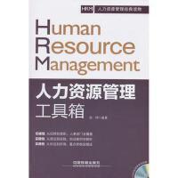 【正版二手书旧书9成新左右】管理工具箱9787113168643