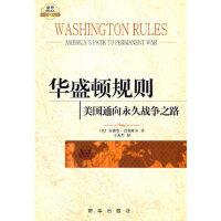 【新书店正版】华盛顿规则――美国通向战争之路(美)安德鲁・巴塞维奇新华出版社9787501194650