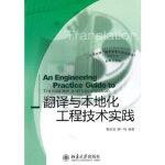 翻译与本地化工程技术实践崔启亮,胡一鸣著9787301184196北京大学出版社