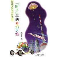 """""""叶子""""车的奇幻之旅"""