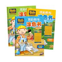 巴布工程师・炫彩酷车涂色书:全3册