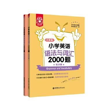 金英语——小学英语语法与词汇2000题(附详解) 一书在手,语法学练so easy!