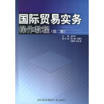国际贸易实务操作教程(第二版)