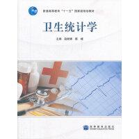 卫生统计学(附光盘一片)*9787040230871 赵耐青,陈峰