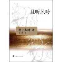 正版二手6-8成新 且听风吟(新版)(村上春树文集) 9787532742936