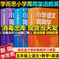 黄冈小状元暑假作业五年级上册下册语文+数学+英语全3本2020秋全国通用版