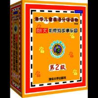 【正版现货】清华儿童英语分级读物:机灵狗故事乐园第2级(配光盘)(第2版) Modern Curriculum Pre