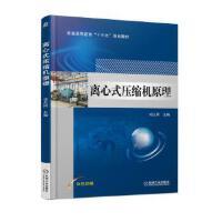 【全新正版】离心式压缩机原理 祁大同 9787111586852 机械工业出版社