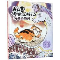 海马的石阶(精)/故宫御猫夜游记
