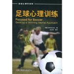 足球心理训练/运动心理学系列 (英)贝斯威克(Beswick,B.),张忠秋 中国轻工业出版社 97875019502