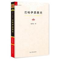 【新书店正版】巴哈伊思想史庞秀成光明日报出版社9787519424930