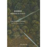 【新书店正版】全球森林(自然文库)DIANA BERESFORD-KROEGER商务印书馆9787100160452