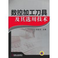 【二手旧书8成新】数控加工刀具及其选用技术 苏 机械工业出版社 97871114610