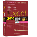 Excel 2010图表实战技巧精粹 Excel Home 人民邮电出版社9787115335722【新华书店 全新正