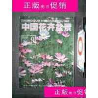 [旧书二手9成新]中国花卉盆景2009.9
