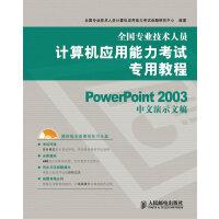 全国专业技术人员计算机应用能力考试专用教程――PowerPoint 2003 中文演示文稿(附光盘)