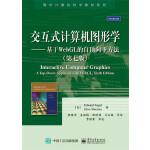 交互式计算机图形学――基于WebGL的自顶向下方法(第七版)