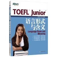 新东方 TOEFL Junior语言形式与含义 托福词汇 俞敏洪