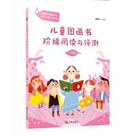 分级阅读工具书《儿童图画书阶梯阅读与评测・一年级》