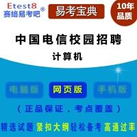 2020年中国电信校园招聘考试(计算机)在线题库-ID:4635