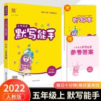 小学英语默写能手五年级上册人教版