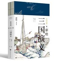 正版全新 群雄逐鹿:彩绘三国演义(套装共2册)