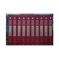 英国国家图书馆藏敦煌遗书 21-30 (8开精装 全十册)