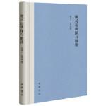 【全新直发】谢灵运新探与解读 姜剑云,霍贵高 9787101135916 中华书局
