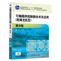 【全新正版】可编程序控制器技术及应用 (欧姆龙机型)第3版 戴一平 9787111606024 机械工业出版社