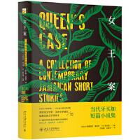 女王案:当代牙买加短篇小说集(牙买加)阿莱西亚・麦肯齐,陈永国9787301298091北京大学出版社