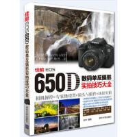 【新书店正版】佳能EOS 650D数码单反摄影实拍技巧大全张炜清华大学出版社9787302302766