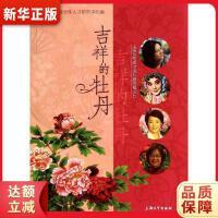 吉祥的牡丹 上海女性人才研究中心 上海大学出版社9787567111998【新华书店 正版全新书籍】
