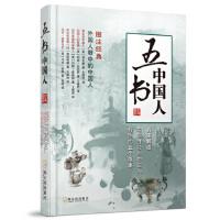 [二手旧书9成新]五书中国人-2版 阿瑟・史密斯 等 9787548424864 哈尔滨出版社