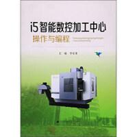 i5智能�悼丶庸ぶ行牟僮髋c�程 �|��科�W技�g出版社 9787538198997