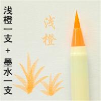 Platinum白金 CF-350CC /浅橙色彩色毛笔+墨水 小楷书法签名练字笔软头毛笔漫画颜料抄经笔水彩色秀丽笔可
