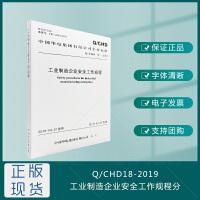 Q/CHD18-2019工业制造企业安全工作规程