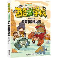 酷虫学校科普漫画系列4 校园毒霸淘汰赛 吴祥敏 ,夏吉安,庄建宇 绘