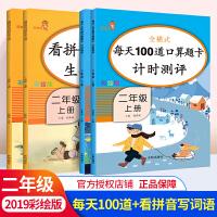 2019新版每天100道口算题卡计时测评二年级上下册+看拼音写词语生字注音二年级上下册 人教版RJ版