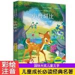 【正版全新直发】注音彩绘版 小鹿斑比 费力克斯・萨尔腾 9787531891260 黑龙江美术出版社