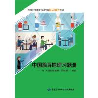 中国旅游地理习题册