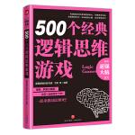 500个经典逻辑思维游戏(逻辑思维训练专家全力打造,拓展你的思维空间,突破你的思维定式,提高你的逻辑思维能力,助你练就超强大脑)