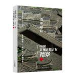 遗珠拾粹――中国古城古镇古村踏察(二)