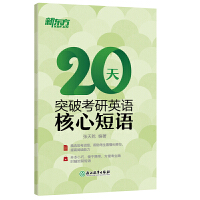 新东方 20天突破考研英语核心短语