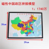 中国政区拼接模型(磁性)中国政区拼图 地理教具 仪器