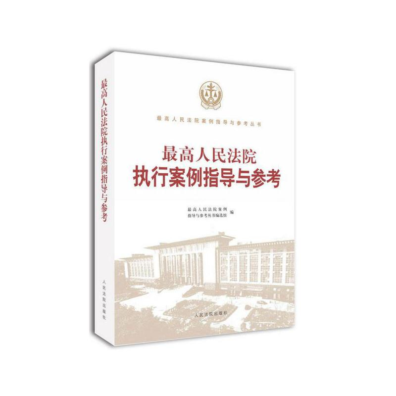 最高人民法院执行案例指导与参考