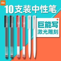 小米签字笔巨能写10只装米家0.5mm中性笔黑色水笔芯学生商务办公文具用品小米原装签字水笔笔芯企业雕刻定制