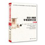 88人畅谈学地道的日语(第二版) 彭飞、杜凤刚等 9787561198513 大连理工大学出版社