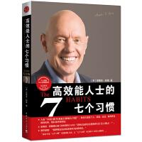高效能人士的七����T:25周年�o念版 (美)史蒂芬柯�S 9787515326399 中��青年出版社��源�D����I店