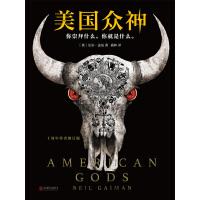 美国众神:十周年作者修订版(电子书)